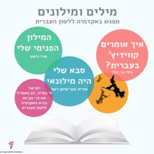 הזמנה לאירוע - מילים ומילונים - מפגש באקדמיה ללשון העברית