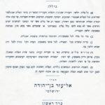 שער מלון הלשון העברית הישנה והחדשה כרך ראשון