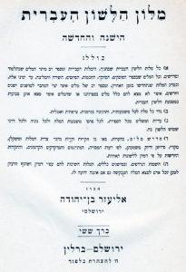 שער מלון הלשון העברית הישנה והחדשה כרך ששי