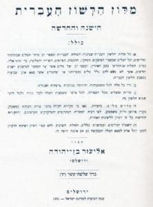 שער מלון הלשון העברית הישנה והחדשה כרך שלשה־עשר