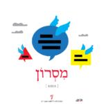 """מסרון - כרזה ליום העברית תשע""""ז"""