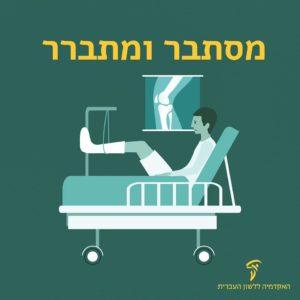 חולה יושב עם רגל שבורה על מיטה והכיתוב מסתבר ומתברר