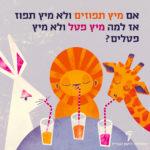איור שך אריה ארנב וג'ירפה שותים מיץ בקשית (כריכת הספר מיץ פטל