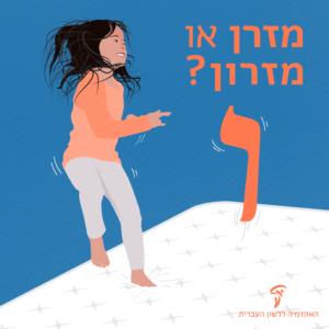 ילדה קופצת על מזרן - מה נכון מזרן או מזרון?