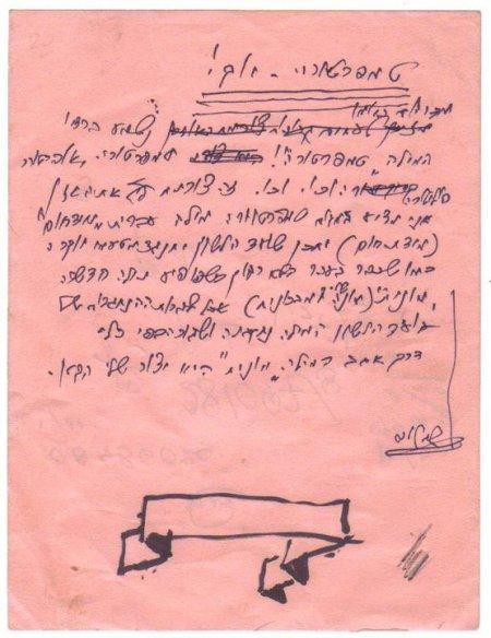 פתק בכתב ידו של יוסף בס