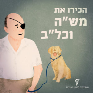 """איור של משה דיין אוחז הרצועה כלב והכיתוב הכירו את מש""""ה וכל""""ב"""