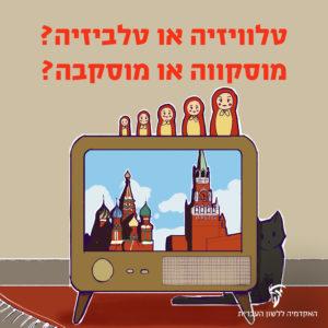 """איור טלוויזיה בדירה, לידה חתול, מעליה מטריושקות, על המסך הקרמלין וכיתוב """"טלוויזיה או טלביזיה? מוסקווה או מוסקבה?"""""""