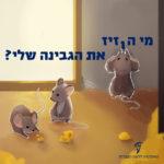 עכברים עם איור של חתיכות גבינה צהובה והכיתוב: מי הזיז את הגבינה שלי