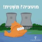 מוטציה? תשנית - בתי הזיקוק בחיפה ודג עם שלוש עיניים
