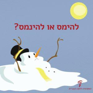 איור של בובת שלג נמסה בשמש והכיתוב: להימס או להינמס?