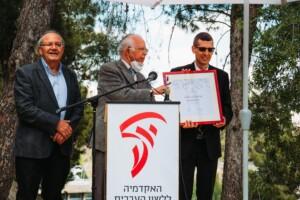טקס עמית כבוד של האקדמיה - נתי ביאליסטוק כהן