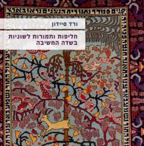 כריכת ספרה של ורד סיידון: חליפות ותמורות לשוניות בשדה החשיבה