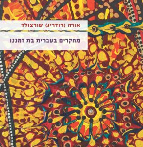 כריכת הספר מחקרים בעברית בת ימינו