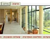 צילום מסך מאתר הבית ומסדרון האקדמיה