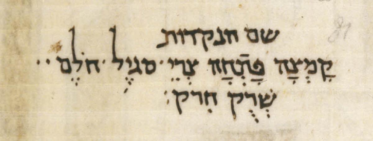 """עדות מוקדמת לשמות סימני הניקוד – בכתב יד לנינגרד משנת 1009, דף 488 ע""""א"""