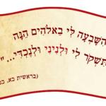 """מגילה עם כיתוב """"ועתה השבעה לי באלוהים הנה אם תקשר לי ולניני ולנכדי"""" עברית לשבת בראשית כא, כג"""