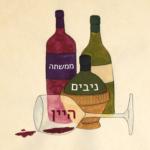 איור של בקבוקי יין וכוס שפוכה והכיתוב: ניבים ממשתה היין