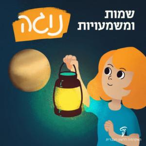 איור של ילדה מחזיקה מנורה, שמות ומשמעויות: נוגה