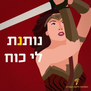 """איור אשת חיל וכיתוב """"נותנת כוח"""""""