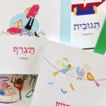 פנקסי אפשר גם בעברית
