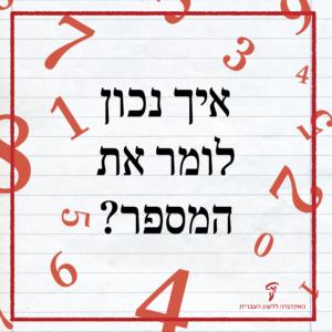 שורה של מספרים - איך נכון לומר את המספר?