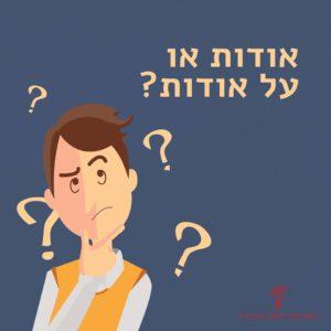 תמונה של ילד תוהה והכיתוב אודות או על אודות?
