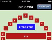 יישומון ישן - איך אומרים בעברית