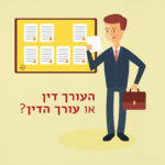 איור של צעיר מעונב עם תיק עסקים - הכיתוב: העורך דין או עורך הדין?