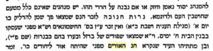"""מתוך """"המחנים"""" מאת מאיר רבינוביץ, נויארק 1888 (שנת תרחם), עמ' 312"""