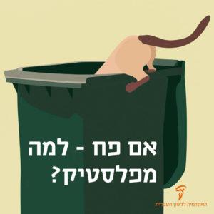 פח אשפה ירוק ומעליו חתול והכיתוב: אם פח – למה מפלסטיק?