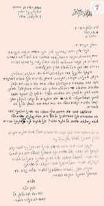 מכתב מאת יצחק הלר, יושב ראש ועד הלשון של הסתדרות הנוער העברי, משנת 1936