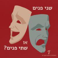 שתי מסיכות - הכיתוב: שני פנים או שתי פנים?