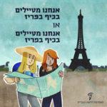 איור של שתי תיירות וברקע מגדל אייפל הכיתוב אנחנו מטיילים בכיף בפריז