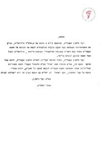 מכתב מאת נשיא ועד הלשון
