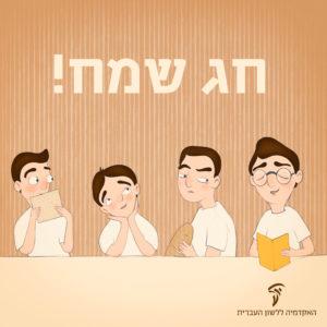 איור של ארבעת האחים על שולחןםהסדר והכיתוב חג שמח
