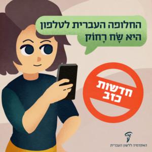 איור ילדה עם טלפון נייד והכיתוב: החלופה העברית לטלפון היא שח רחוק – חדשות כזב