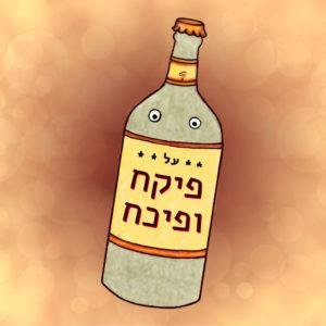 בקבוק יין עם שתי עיניים על הבקבוק כתוב על פיקח ופיכח