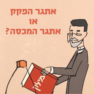 """איור אליעזר בן־יהודה עם כיתוב """"אתגר הפקק או אתגר המכסה?"""""""