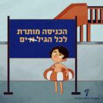 איור של ילד ליד מגלשת מים ולידו שלט הכניסה מותרת לכל הגילים (א' מחוק)