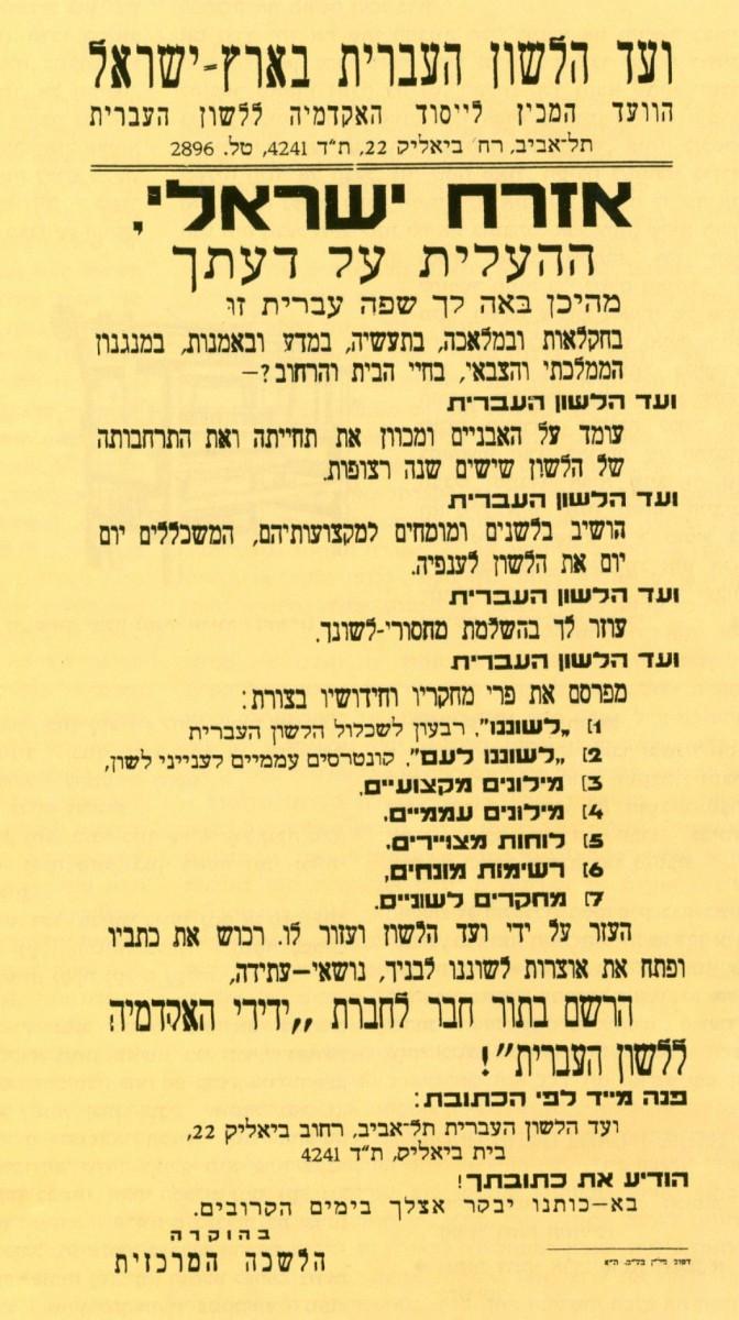 הוועד המכין לייסוד האקדמיה ללשון העברית
