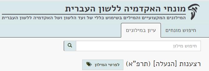דוגמה לפרטי מילון באתר המונחים