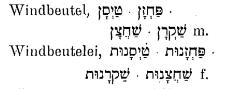 """פחזניות, מן המילון של ד""""ר מ' מרגל, 1906"""
