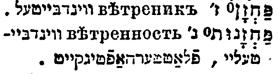 פחזניות, מן המילון של יהודה גרזובסקי, 1900