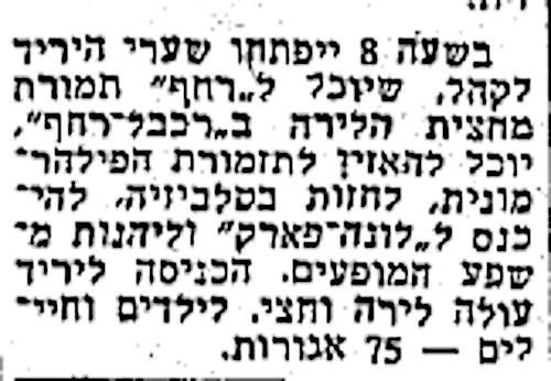 """קטע עיתונות מעריב, יוני 1962: """"בשעה 8 ייפתחו שערי יריד לקהל"""""""