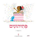"""ילדה קופצת מתוך עוגה ומפזרת קונפטי - פתיתונים - כרזה ליום העברית תשע""""ז"""