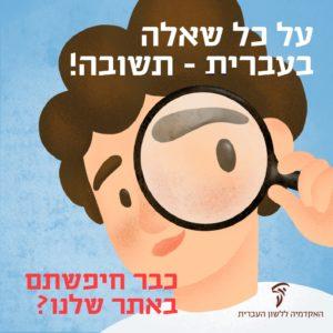 ילד מחזיק זכוכית מגדלת והכיתוב: על כל שאלה בעברית - תשובה!