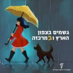 ילדה וכלב עם מטרייה והכיתוב גשמים בצפון הארץ ובמרכזה