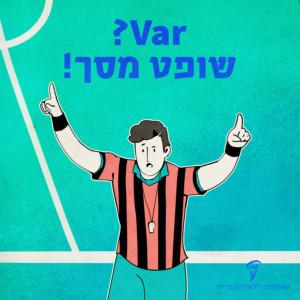 איור של שופט כדורגל והכיתוב: var? שופט מסך!