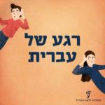 איור שני ילדים והכיתוב רגע של עברית