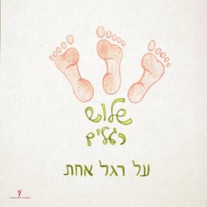 איור שלוש כפות רגליים והכיתוב: שלושה רגלים על רגל אחת